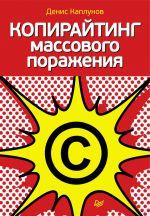 скачать книгу Копирайтинг массового поражения автора Денис Каплунов