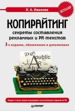 скачать книгу Копирайтинг: секреты составления рекламных и PR-текстов автора Кира Иванова