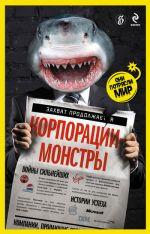 скачать книгу Корпорации-монстры: войны сильнейших, истории успеха автора Александр Соловьев