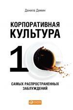 скачать книгу Корпоративная культура: Десять самых распространенных заблуждений автора Данила Демин