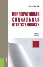 скачать книгу Корпоративная социальная ответственность автора Олег Чудинов