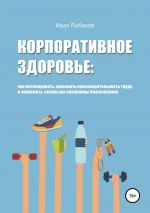 скачать книгу Корпоративное здоровье автора Иван Рыбаков
