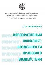 скачать книгу Корпоративный конфликт: возможности правового воздействия автора Софья Филиппова