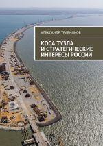 скачать книгу Коса Тузла истратегические интересы России автора Александр Травников