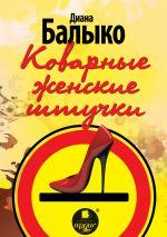 скачать книгу Коварные женские штучки автора Диана Балыко