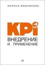 скачать книгу KPI. Внедрение и применение автора Марина Вишнякова