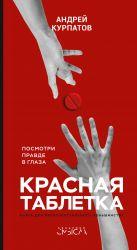 скачать книгу Красная таблетка. Посмотри правде в глаза! автора Андрей Курпатов