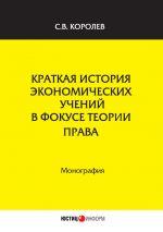 скачать книгу Краткая история экономических учений в фокусе теории права автора Сергей Королев