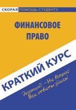 скачать книгу Краткий курс по финансовому праву автора  Коллектив авторов