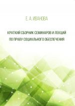 скачать книгу Краткий сборник семинаров и лекций по праву социального обеспечения автора Елена Иванова