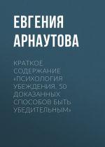 скачать книгу Краткое содержание «Психология убеждения. 50 доказанных способов быть убедительным» автора Евгения Арнаутова