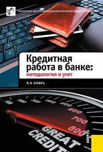 скачать книгу Кредитная работа в банке: методология и учет автора Марина Букирь