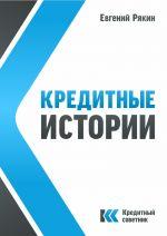 скачать книгу Кредитные истории автора Евгений Рякин