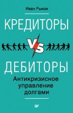 скачать книгу Кредиторы vs дебиторы. Антикризисное управление долгами автора Иван Рыков