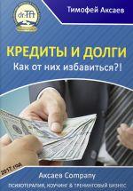 скачать книгу Кредиты и долги. Как от них избавиться автора Тимофей Аксаев