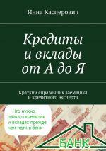 скачать книгу Кредиты ивклады отАдоЯ автора Инна Касперович