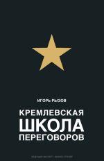 скачать книгу Кремлевская школа переговоров автора Игорь Рызов