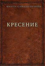 скачать книгу Кресение автора Александр Шевцов