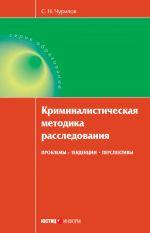 скачать книгу Криминалистическая методика расследования: проблемы, тенденции, перспективы автора Сергей Чурилов