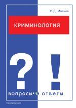 скачать книгу Криминология. Вопросы и ответы автора Вадим Малков