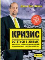 скачать книгу Кризис – остаться в живых! Настольная книга для руководителей, предпринимателей и владельцев бизнеса автора Джон Эйкен