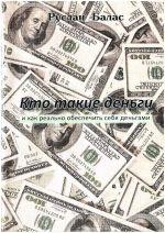 скачать книгу Кто такие деньги автора Руслан Балас