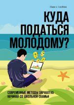 скачать книгу Куда податься молодому? Современные методы заработка начиная со школьной скамьи автора Павел Злобин