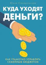 скачать книгу Куда уходят деньги. Как грамотно управлять семейным бюджетом автора Юлия Сахаровская