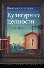 скачать книгу Культурные ценности. Цена и право автора Василиса Нешатаева