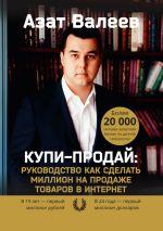 скачать книгу Купи-Продай: Руководство как сделать миллион на продаже товаров в Интернет автора Азат Валеев