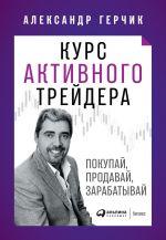 скачать книгу Курс активного трейдера автора Александр Герчик