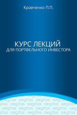 скачать книгу Курс лекций для портфельного инвестора автора Павел Кравченко