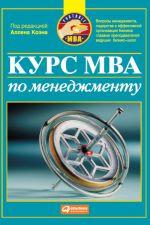скачать книгу Курс MBA по менеджменту автора  Коллектив авторов