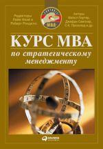 скачать книгу Курс MBA по стратегическому менеджменту автора  Коллектив авторов