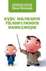 скачать книгу Курс молодого талантливого менеджера автора Нелли Власова