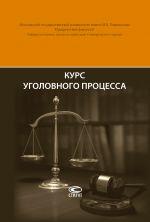 скачать книгу Курс уголовного процесса автора Леонид Головко