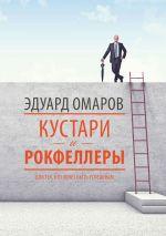 скачать книгу Кустари и Рокфеллеры автора Эдуард Омаров