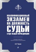 скачать книгу Квалификационный экзамен на должность судьи суда общей юрисдикции автора Александр Чашин