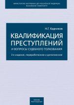 скачать книгу Квалификация преступлений и вопросы судебного толкования автора Николай Кадников