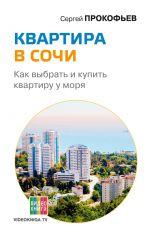 скачать книгу Квартира в Сочи. Как выбрать и купить квартиру у моря автора Сергей Прокофьев