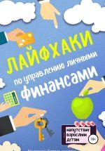 скачать книгу Лайфхаки по управлению личными финансами автора Надежда Котельникова