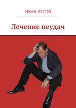 скачать книгу Лечение неудач автора Иван Летов
