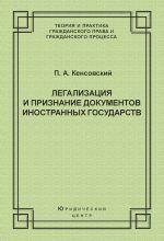 скачать книгу Легализация и признание документов иностранных государств автора Павел Кенсовский