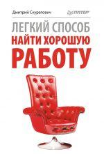 скачать книгу Легкий способ найти хорошую работу автора Дмитрий Скуратович