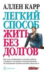 скачать книгу Легкий способ жить без долгов автора Аллен Карр