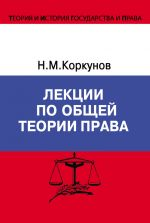 скачать книгу Лекции по общей теории права автора Николай Коркунов