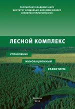скачать книгу Лесной комплекс: управление инновационным развитием автора Павел Советов