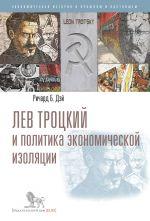 скачать книгу Лев Троцкий и политика экономической изоляции автора Ричард Дэй