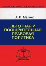 скачать книгу Льготная и поощрительная правовая политика автора Александр Малько