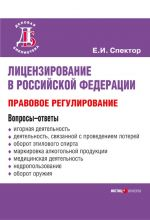 скачать книгу Лицензирование в Российской Федерации: правовое регулирование автора Екатерина Спектор